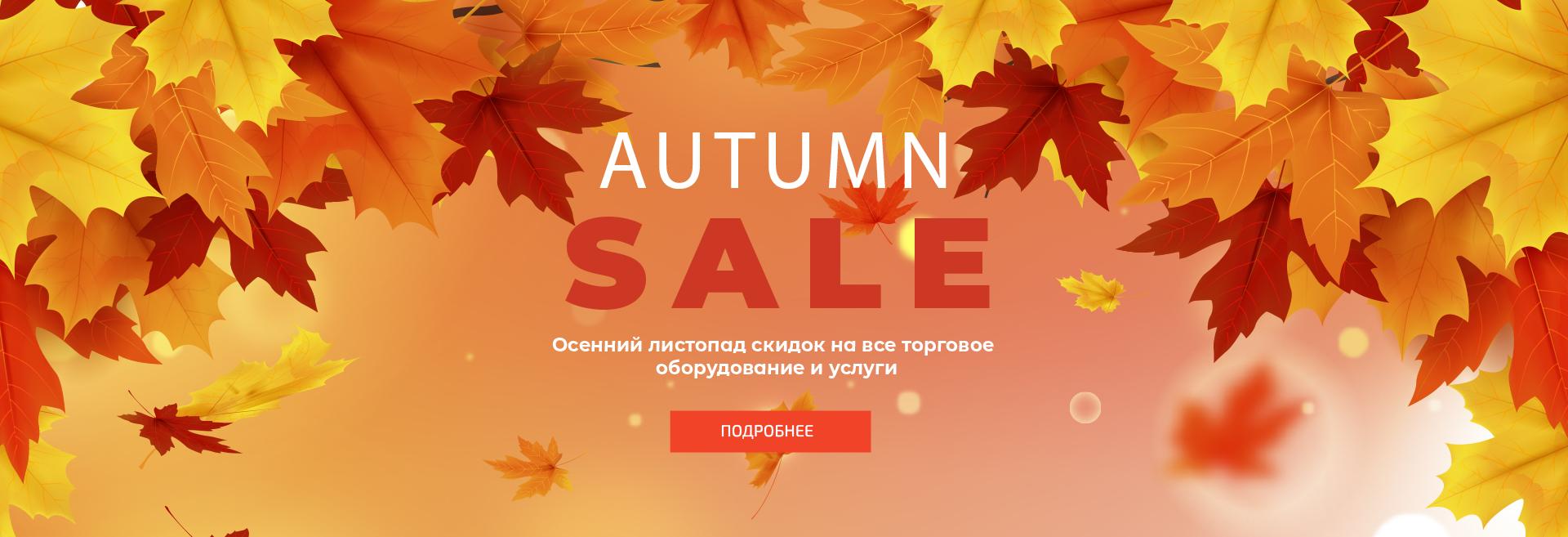 autumn sale amaprod